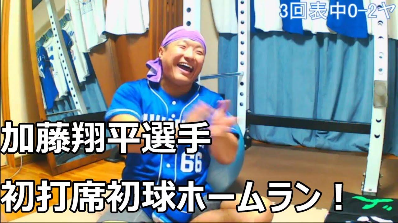 3回表加藤翔平選手の移籍後初打席初球ホームランを喜ぶドラゴンズファン【6月18日 中日vsヤクルト】