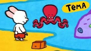 Рисунки Тёмы : Нарисуй осьминога! Обучающее видео мультфильм для детей(Развивающие мультики для детей «Рисунки Тёмы» помогут малышам научиться рисовать самостоятельно. Зайчик..., 2015-09-16T13:00:30.000Z)