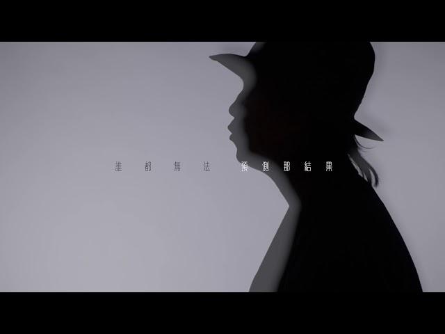 郭一凡〈88〉歌詞版 Official Music Video