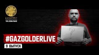 #GazgolderLive — 9 выпуск