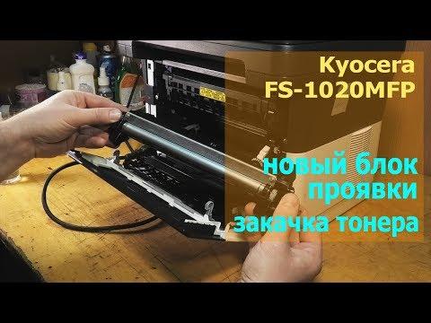 Kyocera FS-1020MFP — новый блок проявки, закачка тонера
