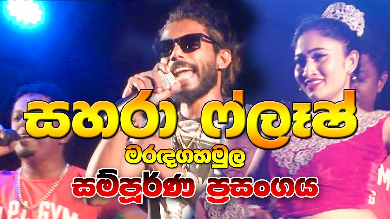 Sahara Flash Nonstop Night Live at Marandagahamula Full Show | Full HD | Sinhala Nonstop Songs 2019