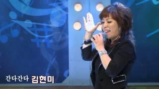 가수김현미 - 간다간다
