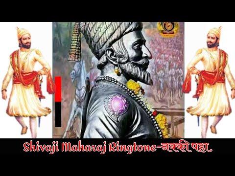 Shivaji Maharaj Ringtone नक्की पहा खूप छान गाणं शिवाजी महाराज यांचे