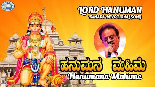 Hanumana Mahime    S.P. Balasubramaniam, Gopi    Kannada Devotional Song