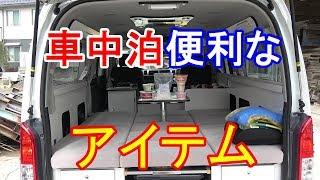 車中泊の排水処理に便利なアイテム高吸水性樹脂 排水を固める