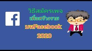 วิธีสมัคร เพจ  เพื่อสร้างรายได้บนFacebook 2020
