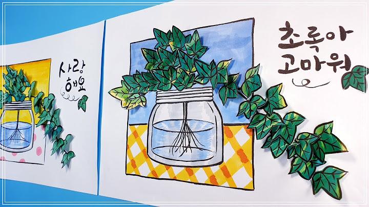 초록아 고마워 / 붓펜으로 아이비 그리기 / 쉬운 입체 수묵채색화
