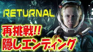 最終回【リターナル】超鬼畜!真のエンディング求めて2周目プレイ#3【Returnal】