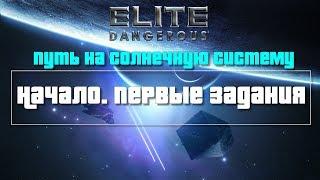 elite Dangerous Horizons - Прохождение на русском #1 (Обзор. Обучение. Игра с нуля. Доставка груза)