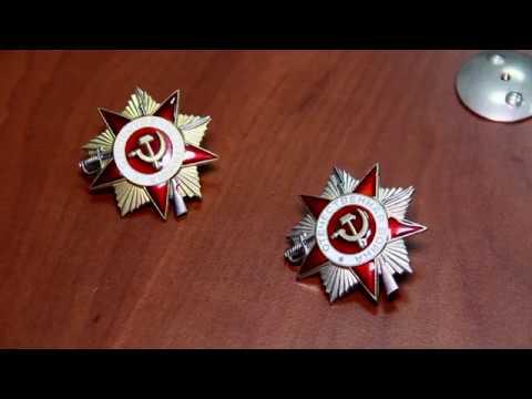 Коллекция наград. Орден Великой Отечественной Войны 1-й и 2-й степени.