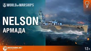 Nelson корабль и адмирал Армада World Of Warships