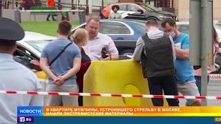 В квартире устроившего стрельбу в Москве нашли тайный дневник