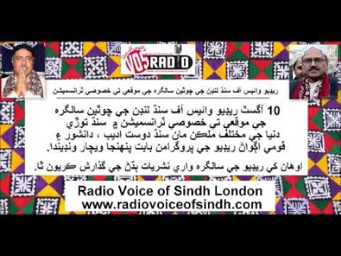 Dahap Ja Das Anniversary  Radio Voice of Sindh London By Jami Chandio 16 Aug 16
