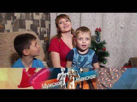 Мужское / Женское - Чудеса под Новый год. Выпуск от 26.12.2018