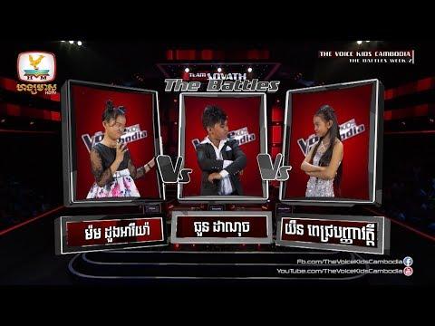 ដាណុច VS អារីយ៉ា VS បញ្ញាវត្តី - លើកទីមួយ (The Battle Week 2 | The Voice Kids Cambodia 2017)