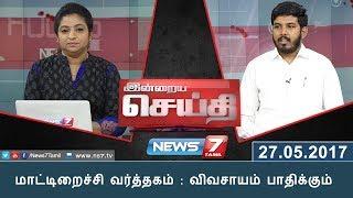 Indraiya seithi 27-05-2017 – மாட்டிறைச்சி வர்த்தகம் : விவசாயம் பாதிக்கும் | News7 Tamil Show