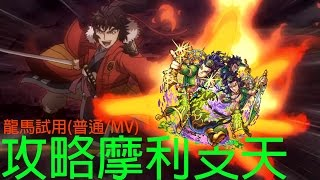 記得訂閱XD 維新回天龍魂!!! 龍馬和櫛名田,史特萊克一起出發, 攻打磨利...