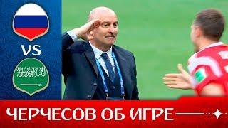 Интервью Станислава Черчесова после матча с Саудовской Аравией