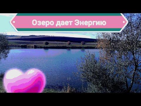 Набирайтесь позитивной энергии на озере