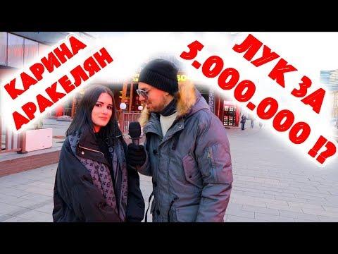 Смотреть Сколько стоит шмот? Лук за 5 000 000 рублей в 15 лет ! Карина Аракелян ! Новый Арбат ! jouz ! онлайн