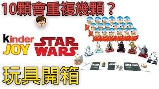《 玩具開箱 》Cookie Time | 星際大戰的健達奇趣蛋 | 10顆會中幾顆呢?