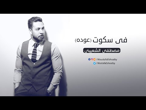 (Cover) مصطفى الشعيبى _ عودة(ف سكوت) حميد الشاعرى