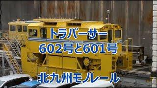 トラバーサー 工作車601と602号車 北九州モノレール