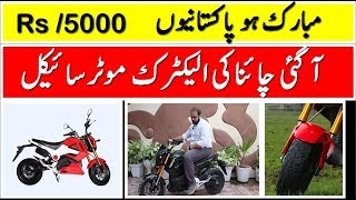 Chines New Electric Sports Bike Neon M3 Launched In Pakistan