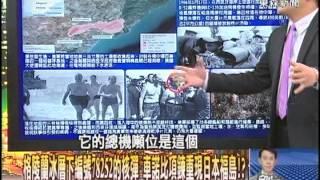 Video 【關鍵時刻2300】美國核導彈潛艇要駐南韓 AIT密訪台灣核電廠1020315 download MP3, 3GP, MP4, WEBM, AVI, FLV November 2018
