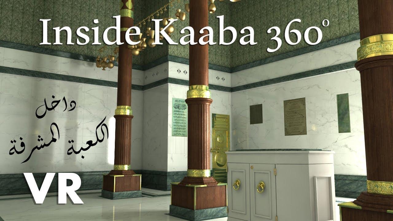Inside kaaba 360 youtube for Interieur kaaba