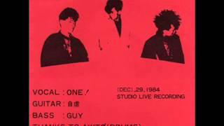 愚鈍 Gudon - 残忍聖者 (EP 1985)