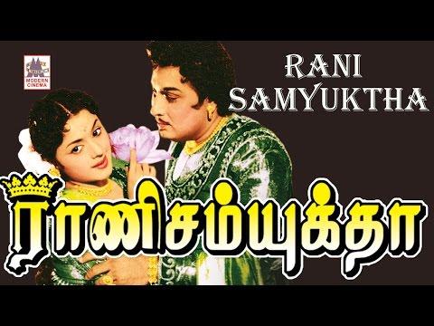 Raani Samyuktha MGR  Full Movie    ராணி சம்யுக்தா