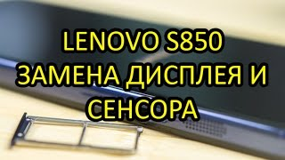 Lenovo s850 Замена дисплея и сенсора \ Repair Display Touchscreen Lenovo S850