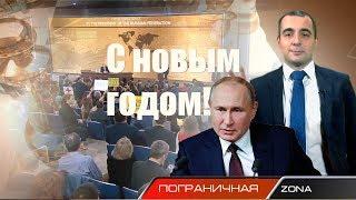 ЭТО ВЫРЕЗАЛИ ИЗ ОБРАЩЕНИЯ ПУТИНА. Пограничная ZONA Автор Егор Куроптев