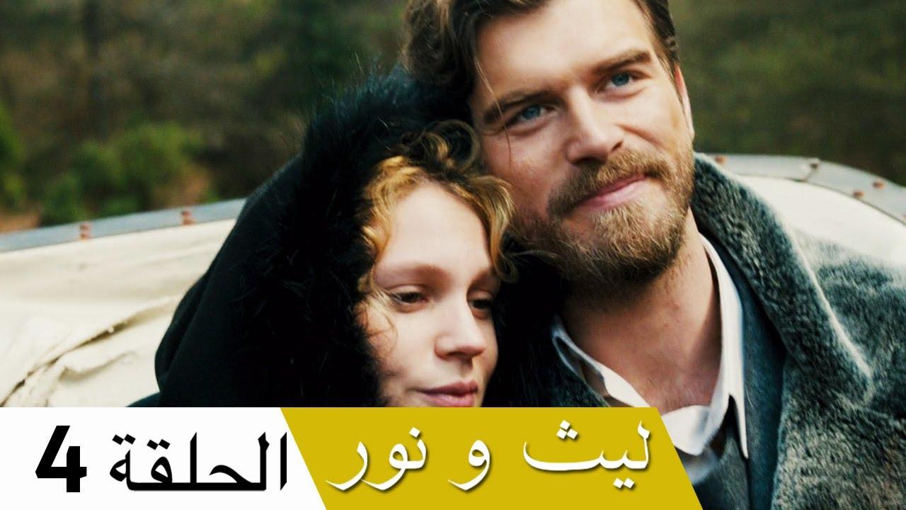 كورد سعيد وشورى الحلقة 4 بالدبلجة العربية - Kurt Seyit ve Şura