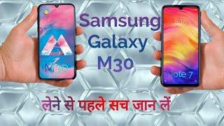 Samsung galaxy M30 vs Redmi Note 7, comparison, feature, camera, battery, processor, in Hindi