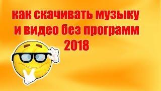 Как СКАЧАТЬ видео и музыку с ОДНОКЛАССНИКОВ без программ 2018