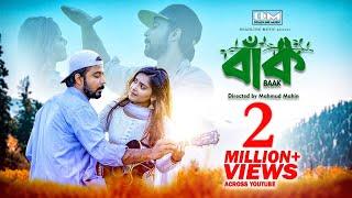 BAAK   Afran Nisho & Tanjin Tisha   Online Film 2018