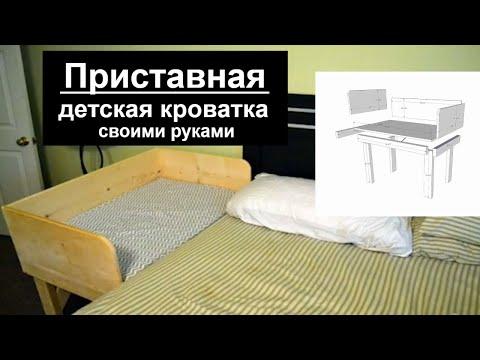 Кроватка детская приставная своими руками