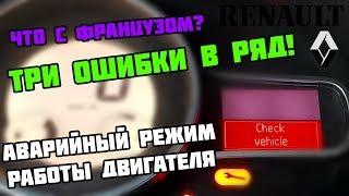 Наглядно о Check vehicle и Сheck injection system на Renault Megane III k9k 1.5 dci