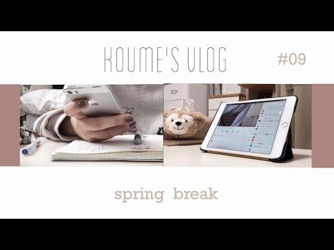 VLOG ) 家で過ごす休日 /勉強/スケジュール帳の整理/パッキング
