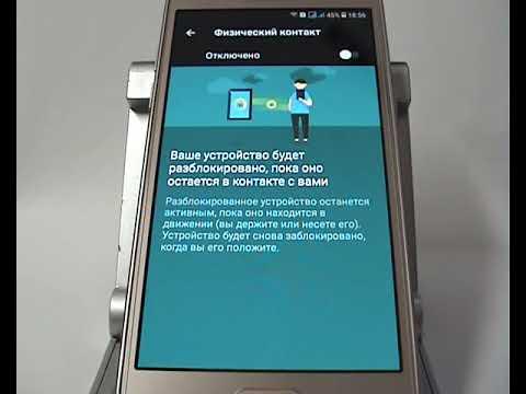 Smart Lock или умная блокировка в Samsung