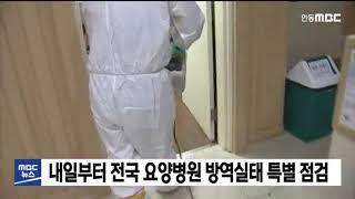 내일부터 전국 요양병원 방역실태 특별 점검/ 안동MBC