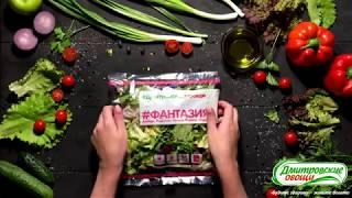 """Салатный микс """"Фантазия"""" с овощами и жареным арахисом"""