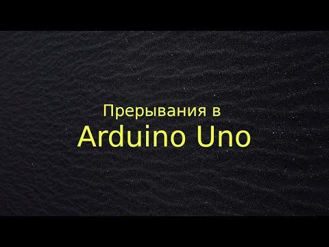 Прерывания в Arduino Uno (Atmega328p)