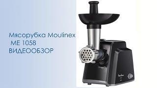 Мясорубка Moulinex ME 1058 - видео обзор
