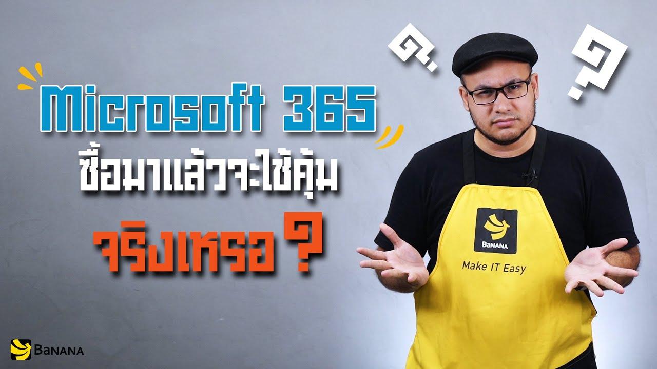 Microsoft 365 ซื้อมาแล้วจะใช้คุ้มจริงเหรอ?