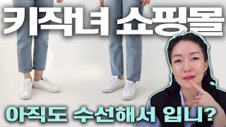 키작녀 바지 맛집 & 현실모델 쇼핑몰 리뷰 (키…