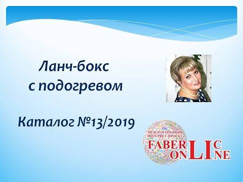 Ланч-бокс с подогревом  Каталог 13/2019